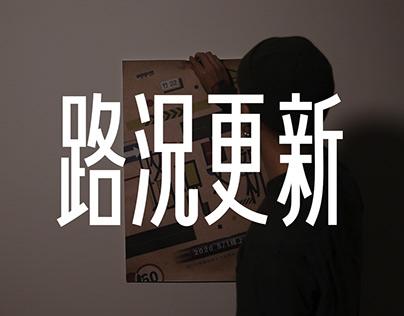 路況更新| 主視覺海報 形象短片 — 2020 輔大文創 畢業展