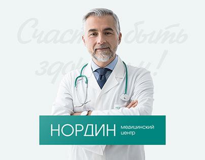 NORDIN. Medical centre website
