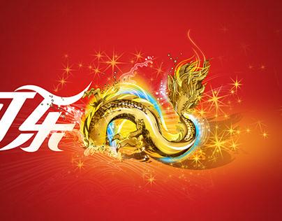 Coca-Cola® 2012 Chinese New Year