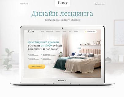 Дизайнерские кровати | Beds | Landing page + Quiz