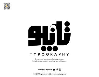 Typography - Arabic