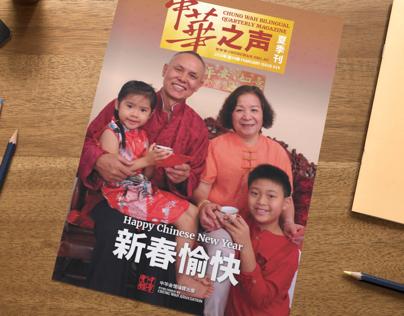 Chung Wah Quarterly Bilingual Magazine - Issue 34