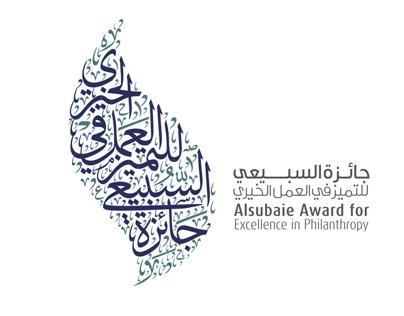 Alsubaie Award