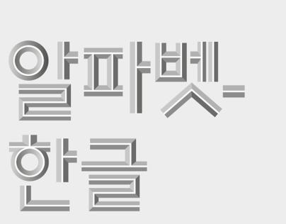 """[WIP] 가칭 """"알파벳-한글"""" #3"""