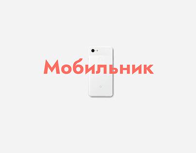 Mobilnik - E-commerce