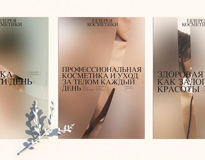Gallery of Cosmetics / Галерея косметики