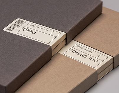 """Poetry book of Semen Hanin """"Только что / Tikko"""""""