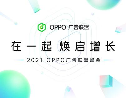 2021 OPPO广告联盟峰会-活动视觉