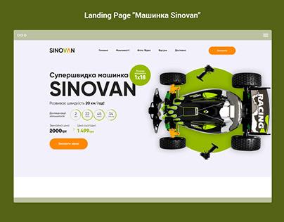 "Landing Page ""Машинка Sinovan"""