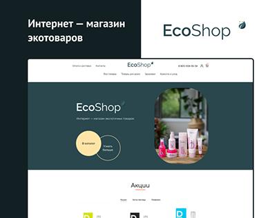 Интернет- магазин EcoShop