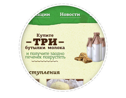 Organic products website