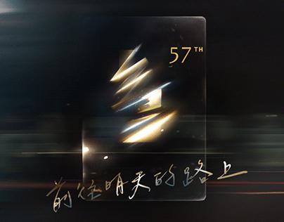 金馬57 Golden Horse Award Ceremony 57th 金馬57頒獎典禮