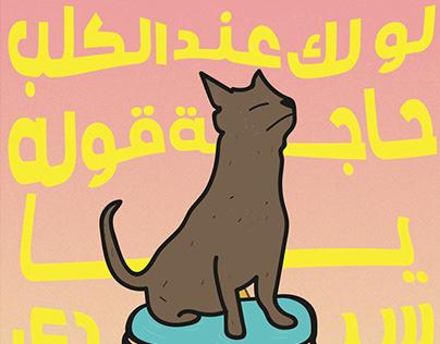Egyptian Local Sayings
