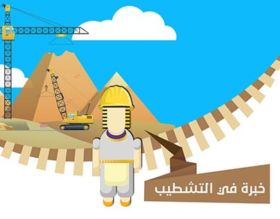 المهندس عمر حتب