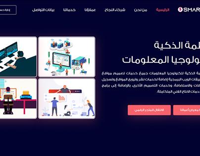 SMARTECH Website