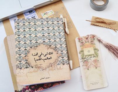 EB Notebooks