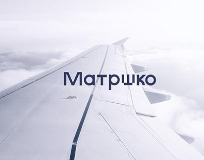 Matpwko - Russian Airlines (sub brand)