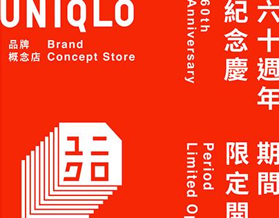 UNIQLO 60 brand concept store