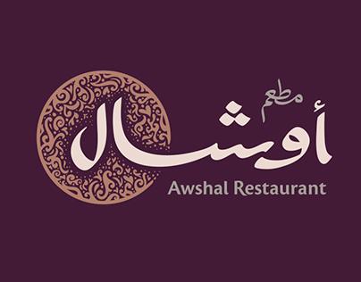 Awshal Restaurant - Branding - Arabic Logo