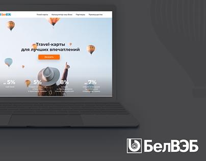 BelVEB | Landing Page