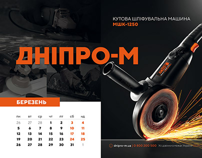 Calendar 2018 for Dnipro-M.