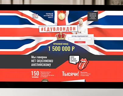 Web-design for reality-show