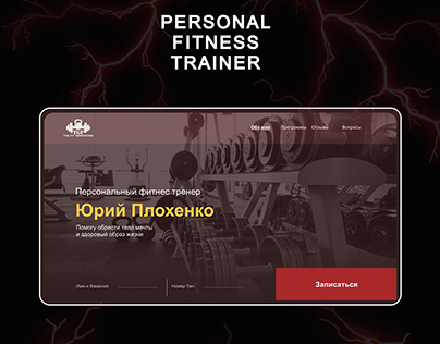 Landing Page, (Personal fitness trainer)
