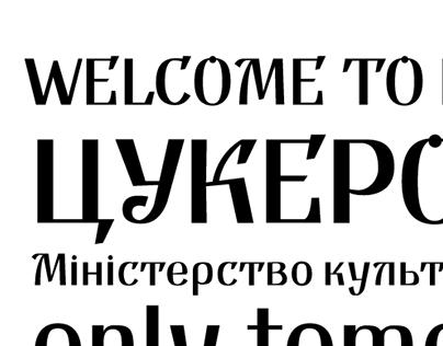 Шрифт Старий Харків / Old Kharkiv font