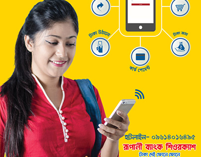 SureCash Rupali Bank