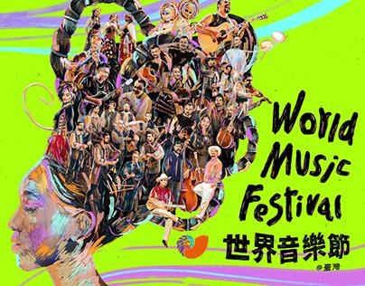 世界音樂節在臺灣WMFTaiwan