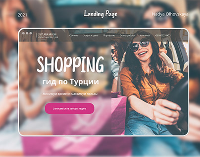 Landing page for the shopping guide