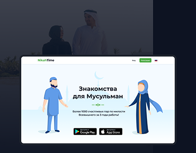 NikahTime - Muslim dating site for creating a family.