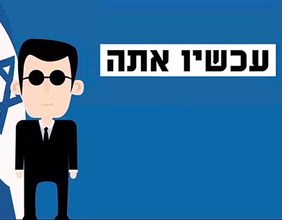 Israel Is Watching - בחסות מדינת ישראל