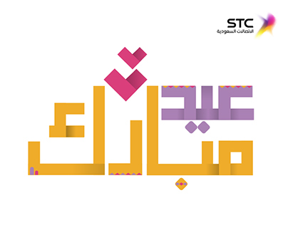Eid Greeting Card-STC