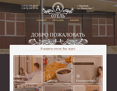 Landing page «А-отель»