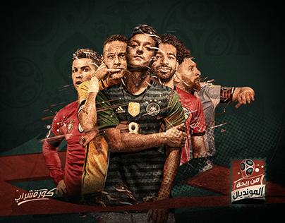 Korashrab.com WorldCup