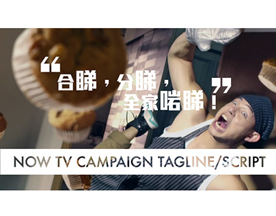 Now TV Campaign - Tagline/Script