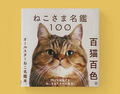 Nekosama Meikan 100