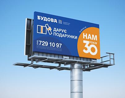 Billboard design for a construction company