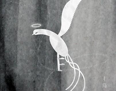 ㅕ Bird