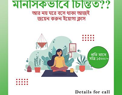 Yoga Social Media Ad Design