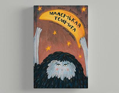 """Children`s Book """"Little darkness"""""""