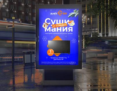 Рекламная кампания СУШИМАНИЯ