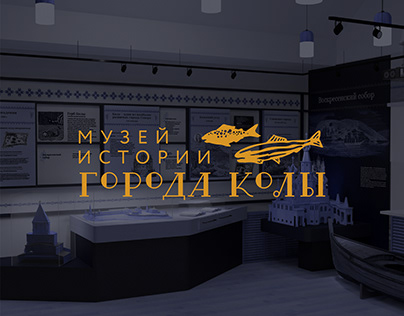 Музей истории города Колы