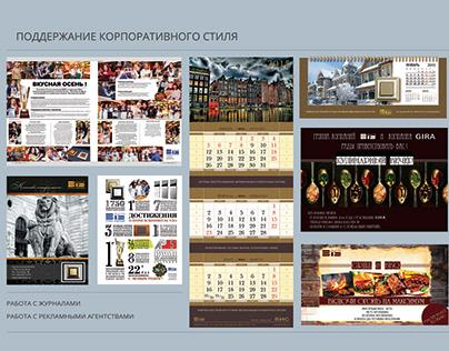 Рекламные материалы и печатные издания