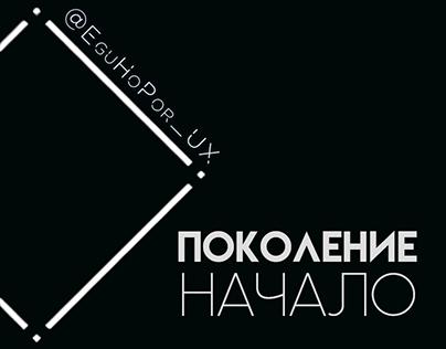 """Бар """"Поколение"""" - Начало"""
