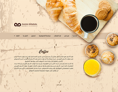 coffee website template