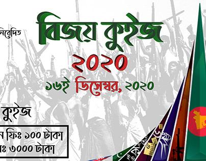 Bijoy Quiz 2020 Banner Design, Astrox