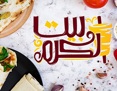 """Bayt Al-Karam"" Re-Branding"