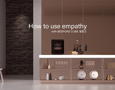 How to use empathy with BESPOKE CUBE 냉장고